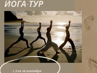 Йога-тур в Крым с 05.09 по 14.09