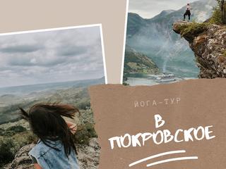 Йога-тур в Покровское с 13.08 по 15.08