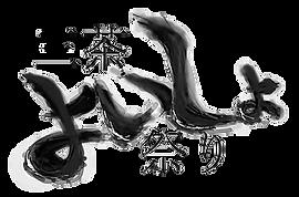 三茶ロゴ.png