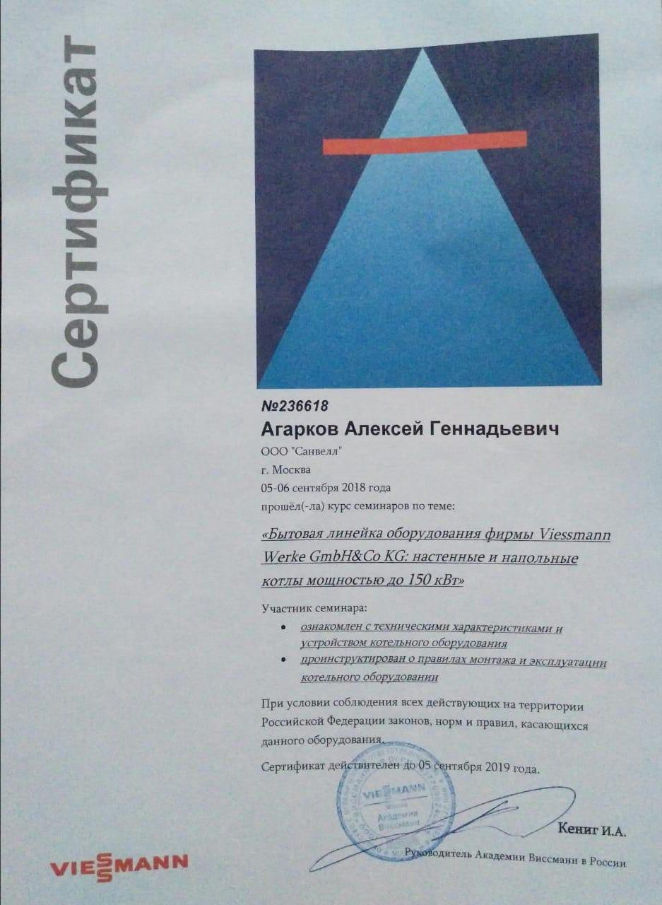 сертификат Агаркоа АГ ВИСМАН