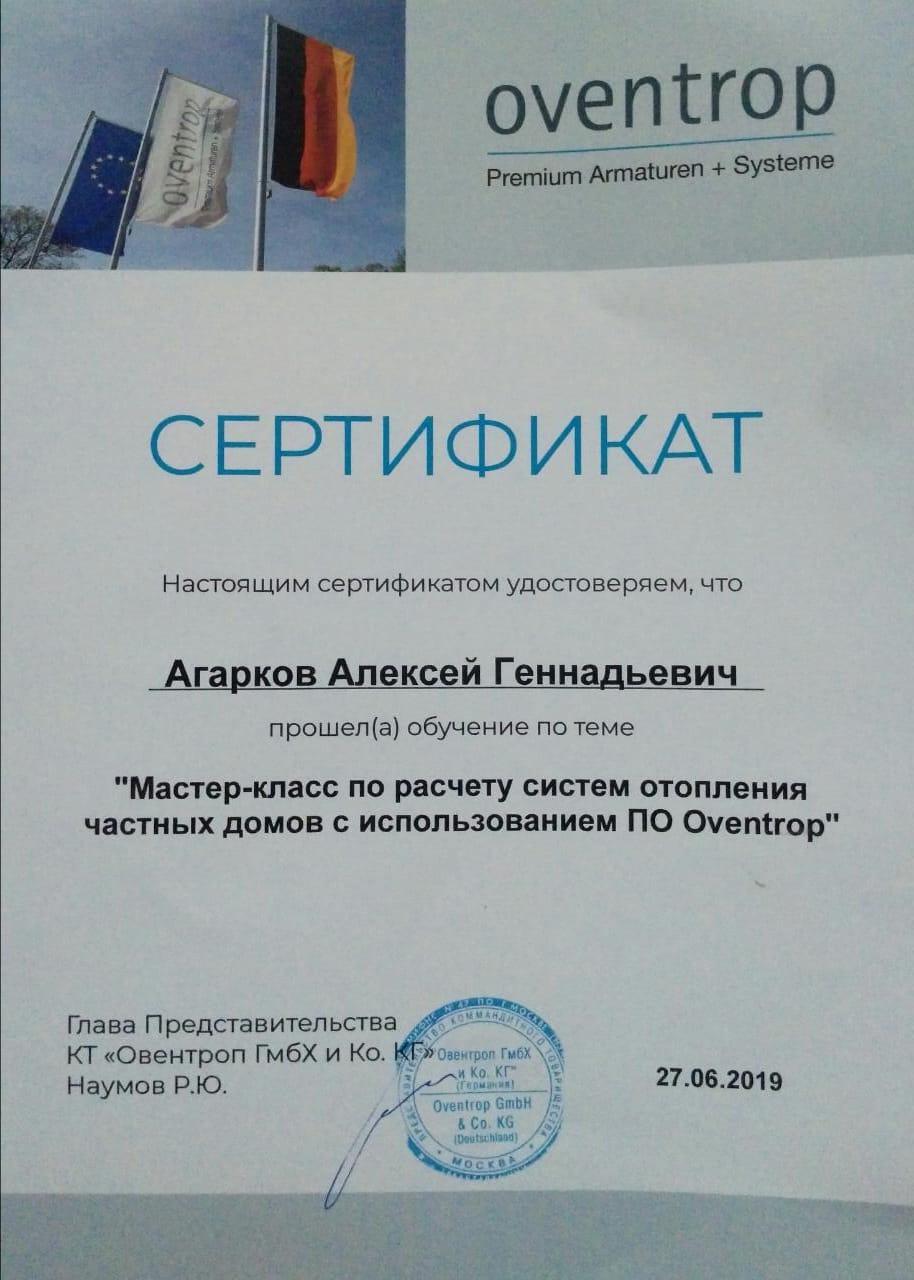 сертификат Агарков АГ ОВЕНТРОП