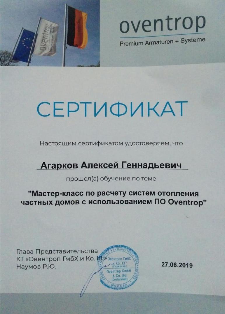 сертификат Агарков АГ ОВЕНТРОП.jpg