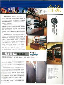 2003 - 新現代畫報