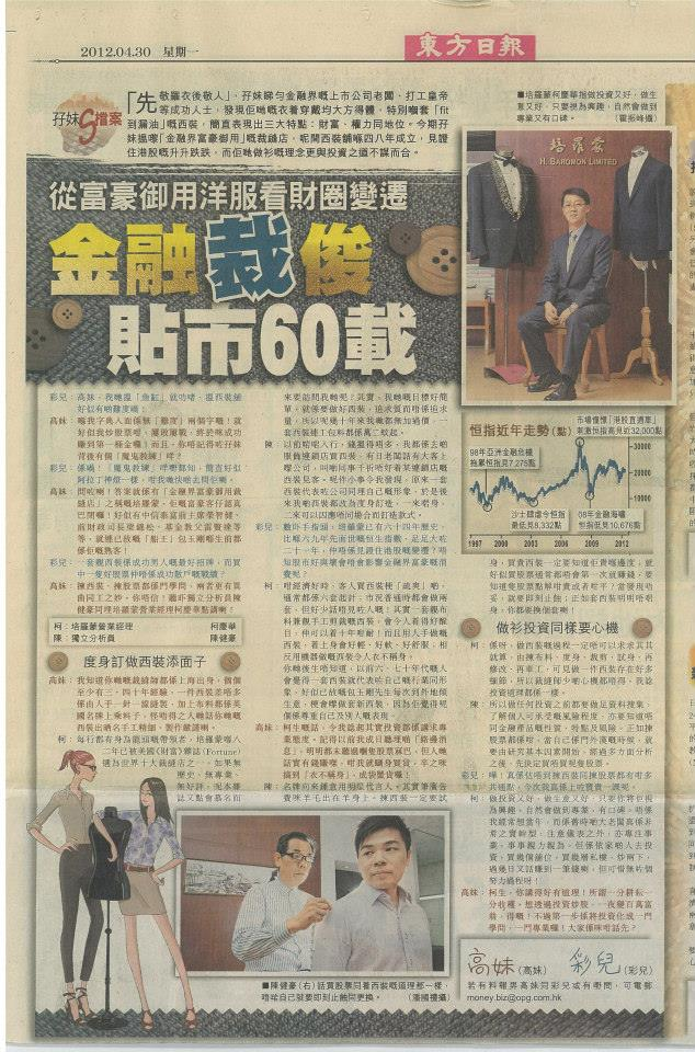 2012 - Oriental Daily