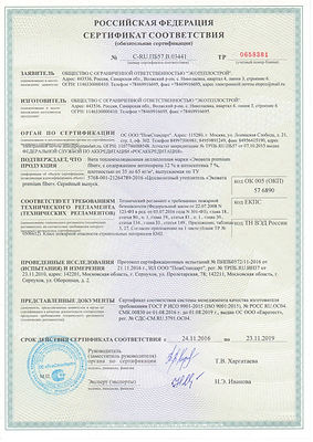Пожарный сертификат.jpg