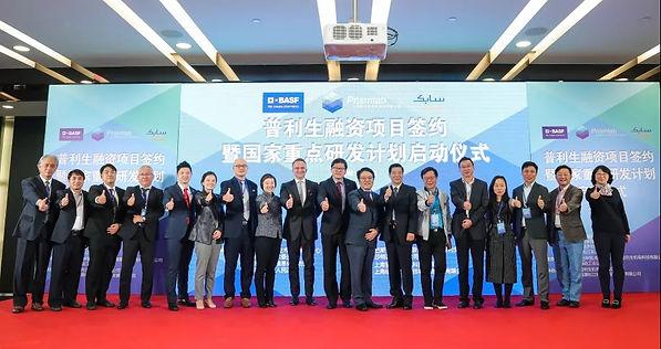 BASF-signing-Group-shot.jpg