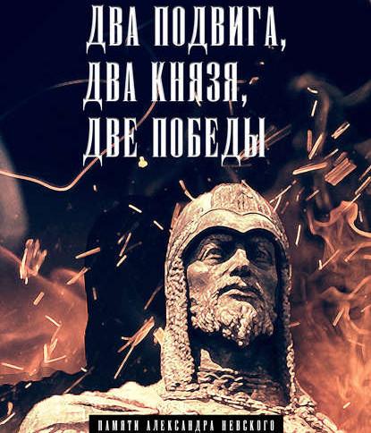 """""""Два подвига, два князя, две победы"""" В. Сафронова"""