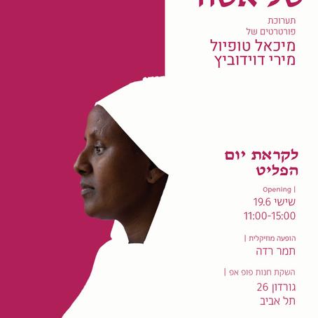 New Exhibition Marking World Refugee Day