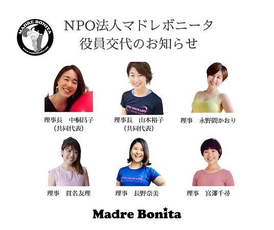 202012役員交代.png