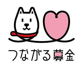 つながる募金ロゴ_1.jpg