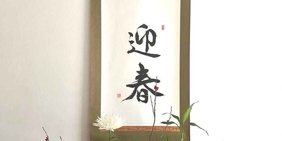 "HANADOJO January ZOOM Ikebana Class ""PINE"""