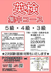 英検集中コース(税抜き)2020.JPEG