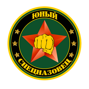 """ВСПК """"Юный спецназовец"""""""