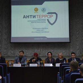 Антитеррористический форум ХМАО-Югры