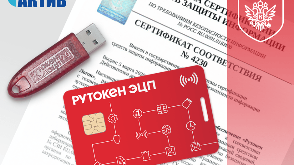 «Актив» получил сертификат ФСТЭК России на Рутокен Логон