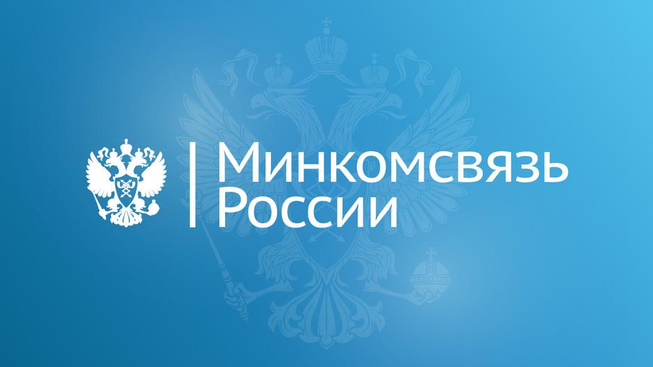 Вступили в силу поправки Минкомсвязи России в законодательство об электронной подписи