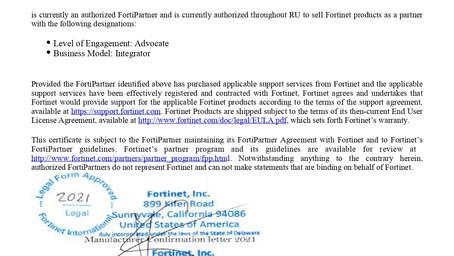 Компания КСБИТ подписала соглашение о сотрудничестве с Fortinet