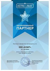 ООО «КСБИТ», сертификат авторизации 2021_page-0001.jpg