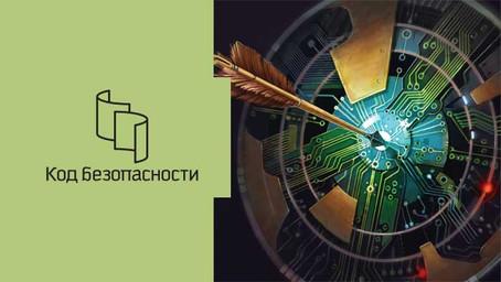 """Школа """"Кода безопасности"""" - 2020"""