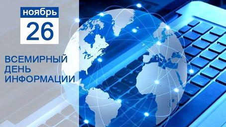 Всемирный день информации отмечается 26 ноября 2020