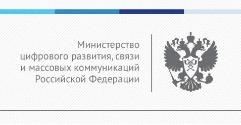 Плановые учения по обеспечению устойчивого, безопасного и целостного функционирования Интернет в РФ