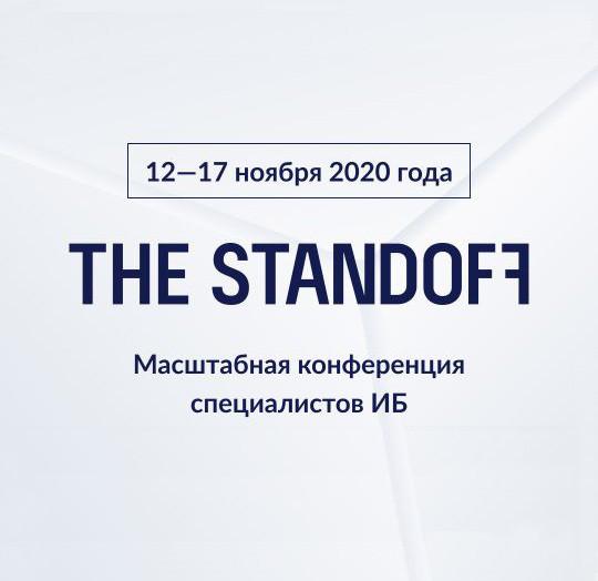 The Standoff от Positive Technologies - масштабная международная кибербитва