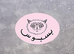 Basbous_logo_edited.jpg