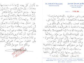 TUNISIE - RACISME : Ecole d'El Mnihla, une enseignante raciste humilie une écolière en classe
