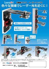 finefix-laserfix-leaflet.jpg