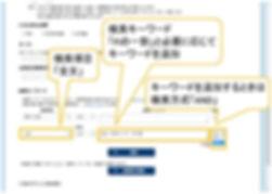 70_検索_全文を使った検索.jpg