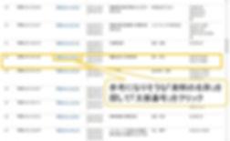 34_類似特許検索_参考特許をクリック.jpg