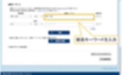 31_類似特許検索_KW入力.jpg