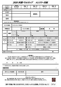 00バトルカップ用2020-Ver1 のコピー.pdf.jpg