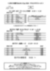 2019バトルカップスケジュール のコピー.pdf.jpg