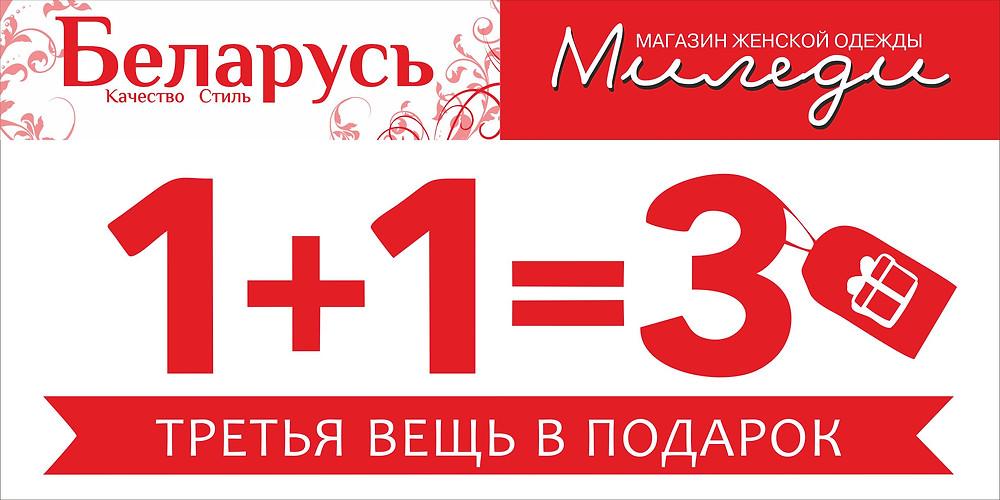 Спец.Предложение 1+1=3