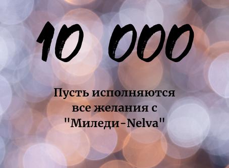 Розыгрыш 10 000!!!!