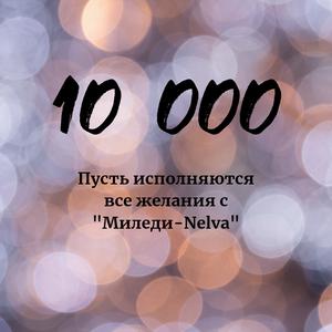 Розыгрыш 10 000 р