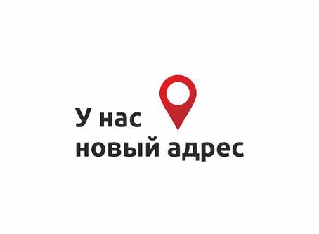 Новый адрес