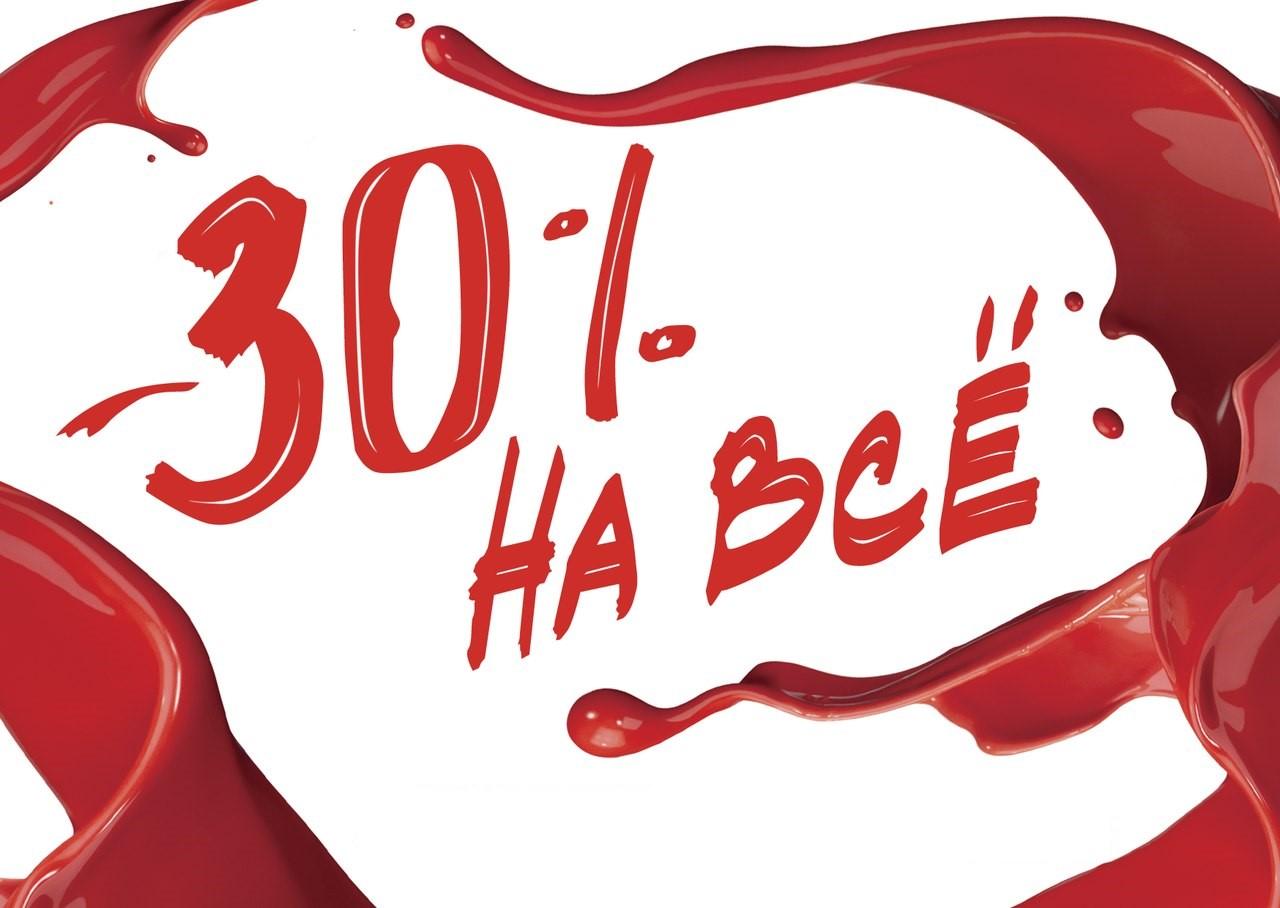 """Подробности уточняйте в точке продаж ТЦ""""Фаворит"""" 2-эт """"Беларусь"""" или по тел: 8 909 252 70 16"""