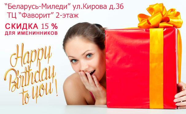 В день рождения 15%