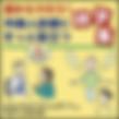 広告外国人診療雑学.png