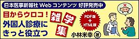 バナー広告外国人診療雑学.png