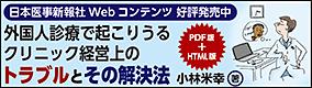 バナー広告外国人診療.png