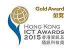 香港資訊及通訊科技獎2015