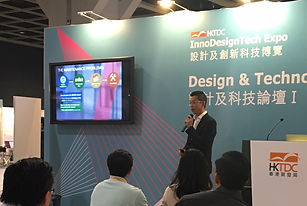 Inno Design Tech Expo - Design and Technology Forum