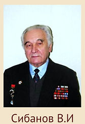 Сибанов Владимир Иванович
