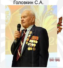 Головкин Сергей Андреевич