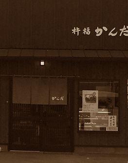 kinehukukanda01.jpg