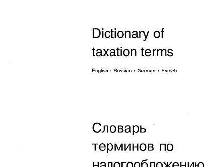 Словари терминов по налогообложению