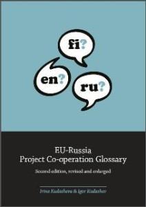 Глоссарий по теме международного сотрудничества в рамках различных проектов Совета Европы